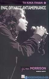 Jim Morrison, ένας θρυλικός αντιαμερικάνος
