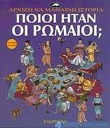 Ποιοι ήταν οι Ρωμαίοι;