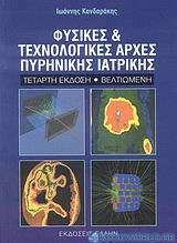 Φυσικές και τεχνολογικές αρχές πυρηνικής ιατρικής
