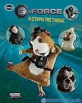 G-Force: Η ιστορία της ταινίας