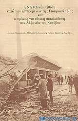 Η ΝΑΤΟϊκή επίθεση κατά των εργαζομένων της Γιουγκοσλαβίας και ο αγώνας για εθνική αυτοδιάθεση των Αλβανών του Κοσόβου