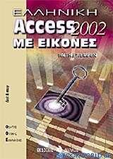 Ελληνική Access 2002 με εικόνες