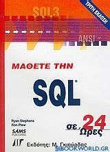 Μάθετε την SQL σε 24 ώρες