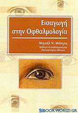 Εισαγωγή στην οφθαλμολογία