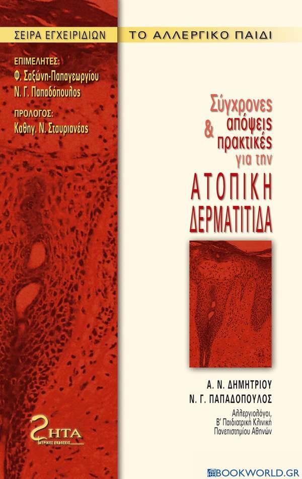 Ατοπική δερματίτιδα