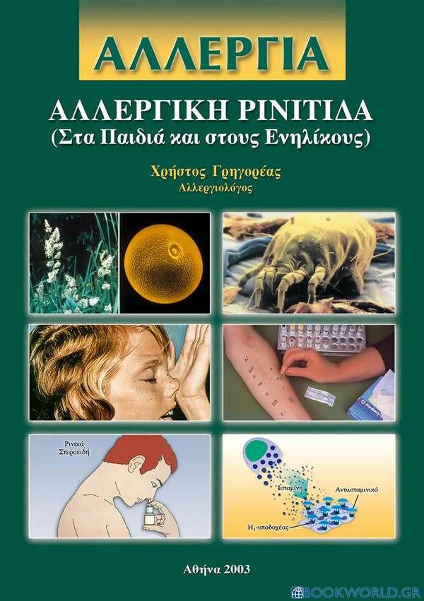 Αλλεργία, αλλεργική ρινίτιδα