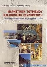 Μάρκετινγκ τουρισμού και ποιοτική εξυπηρέτηση
