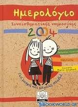 Ημερολόγιο συναισθηματκής νοημοσύνης 2004