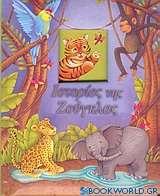 Ιστορίες της ζούγκλας