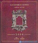Ημερολόγιο 2006, ελληνικοί μύθοι