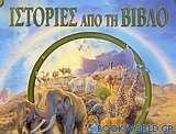 Ιστορίες από τη Βίβλο
