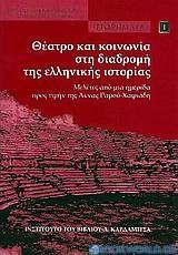 Θέατρο και κοινωνία στη διαδρομή της ελληνικής ιστορίας