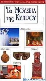Τα μουσεία της Κύπρου