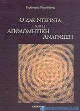 Ο Ζακ Ντεριντά και η αποδομητική ανάγνωση