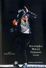 Επιτύμβιο Μάικλ Τζάκσον (1958-2009)