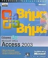 Ελληνική Microsoft Office Access 2003