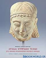 Αρχαία κυπριακή τέχνη στο Εθνικό Αρχαιολογικό Μουσείο
