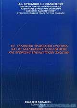 Το ελληνικό τραπεζικό σύστημα και οι διαδικασίες αξιολόγησης έγκρισης επενδυτικών σχεδίων