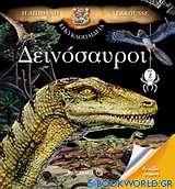 Η απίθανη εγκυκλοπαίδεια Larousse: Δεινόσαυροι