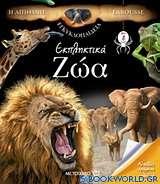 Η απίθανη εγκυκλοπαίδεια Larousse: Εκπληκτικά ζώα
