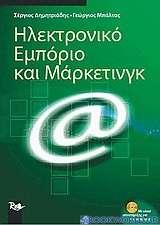 Ηλεκτρονικό εμπόριο και μάρκετινγκ