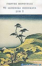 91 ιαπωνικά ποιήματα συν 1