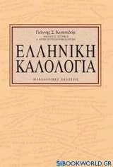 Ελληνική καλολογία