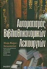 Αυτοματισμός βιβλιοθηκονομικών λειτουργιών