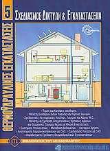 Σχεδιασμός θερμοϋδραυλικών δικτύων και εγκαταστάσεων