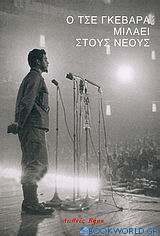 Ο Τσε Γκεβάρα μιλάει στους νέους