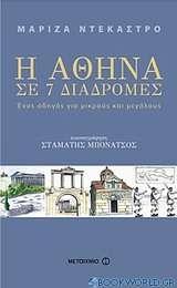 Η Αθήνα σε 7 διαδρομές