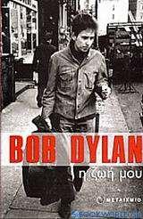 Bob Dylan, η ζωή μου