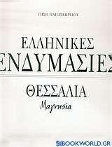 Ελληνικές ενδυμασίες: Θεσσαλία, Μαγνησία