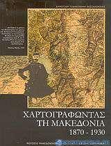 Χαρτογραφώντας τη Μακεδονία 1870-1930