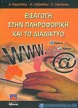 Εισαγωγή στην πληροφορική και το διαδίκτυο