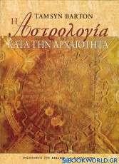 Η αστρολογία κατά την αρχαιότητα
