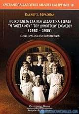 Η οικογένεια στα νέα διδακτικά βιβλία Η γλώσσα μου του δημοτικού σχολείου