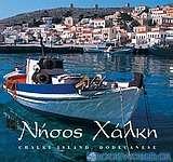 Νήσος Χάλκη