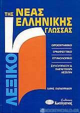 Λεξικό νέας ελληνικής γλώσσας