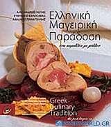 Ελληνική μαγειρική παράδοση