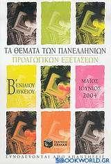 Τα θέματα των πανελλήνιων προαγωγικών εξετάσεων Β΄ ενιαίου λυκείου Μάιος-Ιούνιος 2004