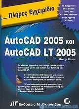 Πλήρες εγχειρίδιο του AutoCAD 2005 και AutoCAD LT 2005