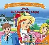Άννα, το κορίτσι της χαράς