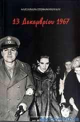 13 Δεκεμβρίου 1967