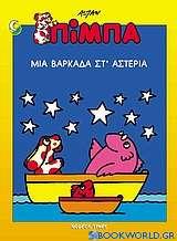 Πίμπα, μια βαρκάδα στ' αστέρια