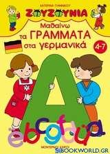 Μαθαίνω τα γράμματα στα γερμανικά