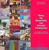 Τάσεις και προοπτικές των αστικών ξενοδοχείων