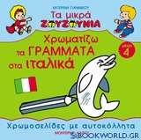 Χρωματίζω τα γράμματα στα ιταλικά