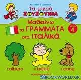 Μαθαίνω τα γράμματα στα ιταλικά