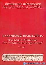 Ελληνισμός προσήλυτος